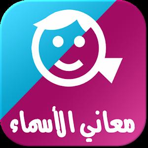 App شرح معاني أسماء الذكور والإناث APK for Windows Phone