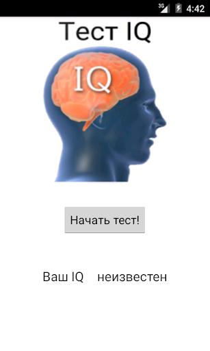 Пройти безатно тест на iq