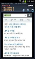 Screenshot of 영어 기적의 영어일기북lite (영어일기패턴))