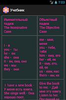 Screenshot of Английский язык ЕНТ