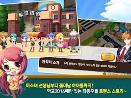 Screenshot of 학교2014:반갑다 친구야 for kakao