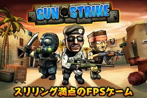 Screenshot of Gun Strike JP