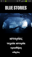 Screenshot of Blue Stories | Μπλε Ιστορίες