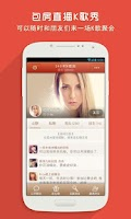 Screenshot of 唱吧 - 你的手机KTV