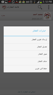 تثمين العقار - screenshot