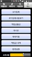 Screenshot of 114공차정보