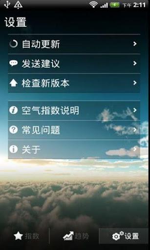 玩免費天氣APP 下載墨迹空气指数 app不用錢 硬是要APP