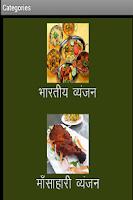 Screenshot of 500+ Hindi Recipes
