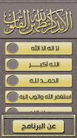 Screenshot of لا تنسى ذكر الله