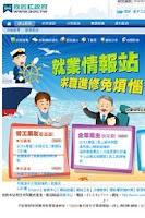 Screenshot of 求職十大熱門網站 job hired top 10