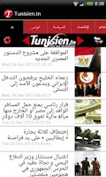 Screenshot of Tunisien.tn