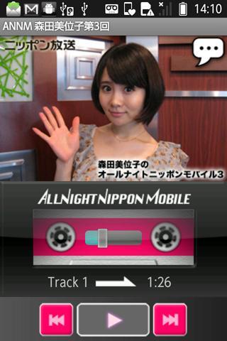 森田美位子のオールナイトニッポンモバイル第3回
