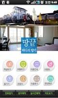 Screenshot of 펜션-착한가격 행복두배