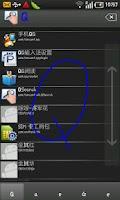 Screenshot of QQ手势搜索