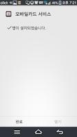 Screenshot of 모바일카드 서비스(MobileCard Service)