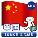 指さし会話 中国 中国語 touch&talk LITE icon