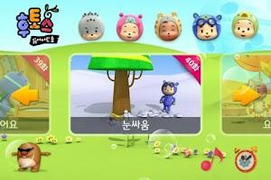 Screenshot of 후토스 VOD 8탄 (시즌 2, 33~35화)
