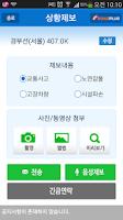 Screenshot of 고속도로 상황제보