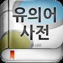 (주)낱말 - 우리말 유의어 사전 icon