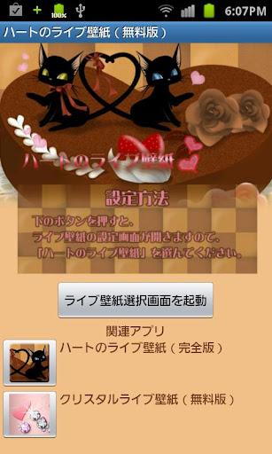 【免費個人化App】ハートのライブ壁紙(無料版)-APP點子