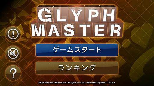 GLYPHMASTER グリフマスター