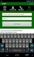 Screenshot of UzVoIP
