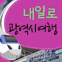 [내일로]6대광역시여행 icon