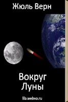 Screenshot of Вокруг Луны, Жюль Верн