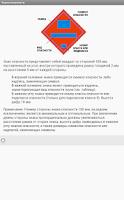 Screenshot of Знаки опасности