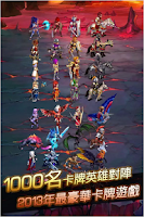 Screenshot of 神魔召喚