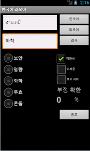 Learn Korean Lao - screenshot