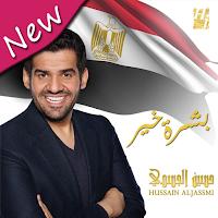 Screenshot of اغنية بشرة خير حسين الجسمي
