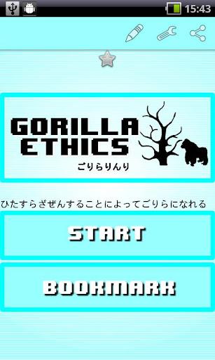 ゴリラ倫理