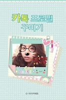 Screenshot of 카톡 프로필 꾸미기 - 사진꾸미기(카카오톡)