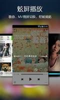 Screenshot of 天天播放動聽音樂