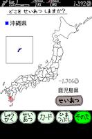 Screenshot of おきなわのやぼう