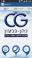 Screenshot of כהן-גבעון סוכנות לביטוח