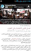 Screenshot of أخبار المغرب العاجلة -خبر عاجل