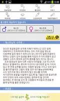Screenshot of 2015년 토정비결,사주팔자-오늘운세,주간운세,월간운세