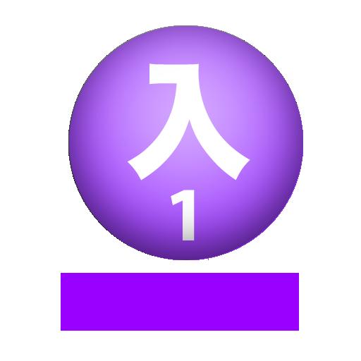 入野自由のオールナイトニッポンモバイル 娛樂 App LOGO-APP開箱王