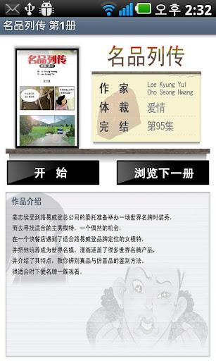 美蓝漫城 名品列传第一部 第1册