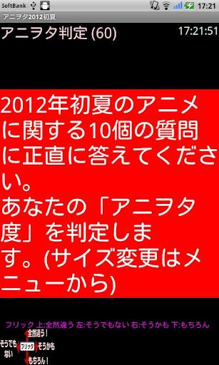 アニヲタ判定 2012年初夏版