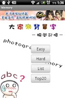 Screenshot of photographic memory game