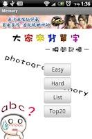 Screenshot of photographic memory game