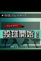 Screenshot of 直感☆ピッチング
