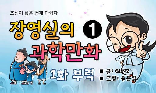 장영실 과학만화 1권 교육 위인 학습 과학 유아
