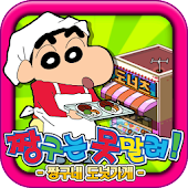 Game 짱구버블팡2015 apk for kindle fire