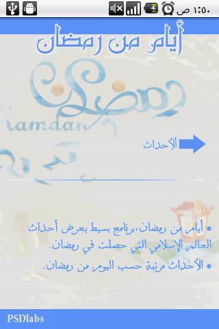 Ramadan Events - أيام من رمضان