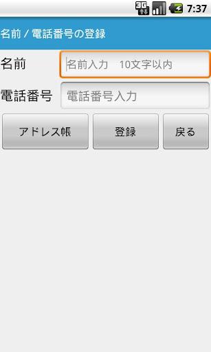 玩工具App Easyスマートフォン免費 APP試玩
