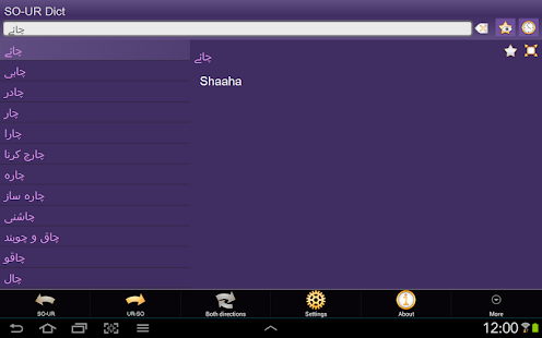 Somali Urdu dictionary + - screenshot